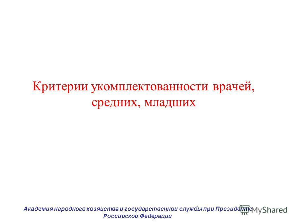 Критерии укомплектованности врачей, средних, младших Академия народного хозяйства и государственной службы при Президенте Российской Федерации