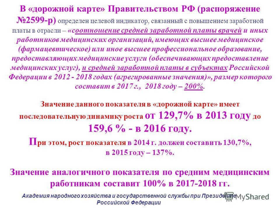 В «дорожной карте» Правительством РФ (распоряжение 2599-р) определен целевой индикатор, связанный с повышением заработной платы в отрасли – «соотношение средней заработной платы врачей и иных работников медицинских организаций, имеющих высшее медицин