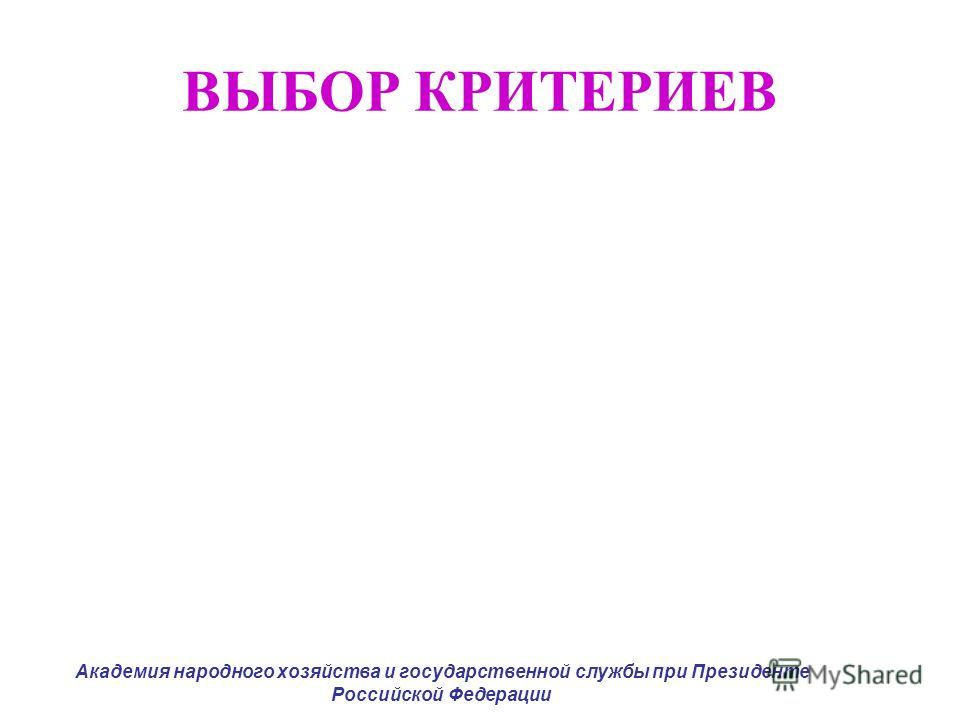 ВЫБОР КРИТЕРИЕВ