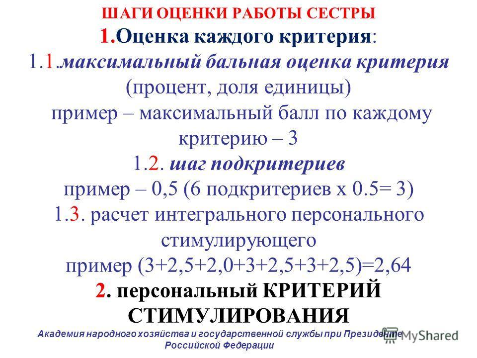 ШАГИ ОЦЕНКИ РАБОТЫ СЕСТРЫ 1.Оценка каждого критерия: 1.1.максимальный бальная оценка критерия (процент, доля единицы) пример – максимальный балл по каждому критерию – 3 1.2. шаг подкритериев пример – 0,5 (6 подкритериев х 0.5= 3) 1.3. расчет интеграл