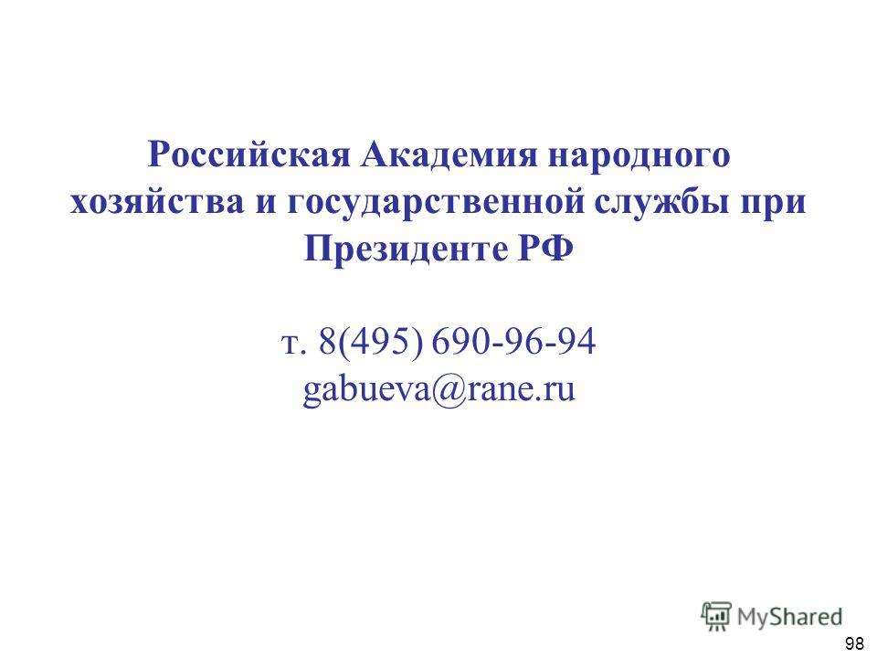Российская Академия народного хозяйства и государственной службы при Президенте РФ т. 8(495) 690-96-94 gabueva@rane.ru 98