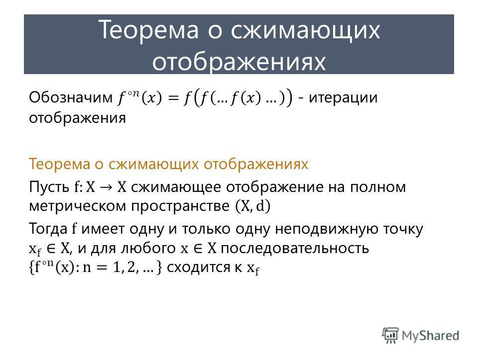 Теорема о сжимающих отображениях