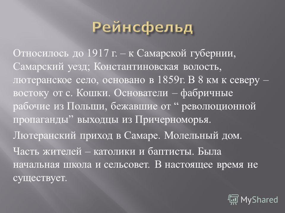 Относилось до 1917 г. – к Самарской губернии, Самарский уезд; Константиновская волость, лютеранское село, основано в 1859г. В 8 км к северу – востоку от с. Кошки. Основатели – фабричные рабочие из Польши, бежавшие от революционной пропаганды выходцы