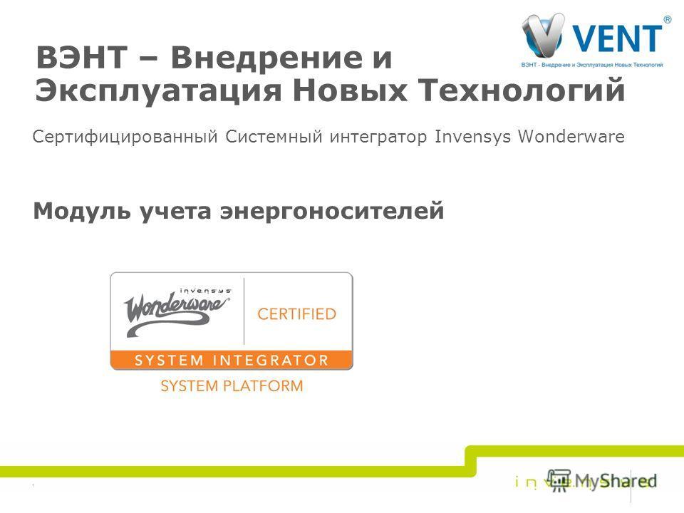 ВЭНТ – Внедрение и Эксплуатация Новых Технологий Сертифицированный Системный интегратор Invensys Wonderware Модуль учета энергоносителей 1