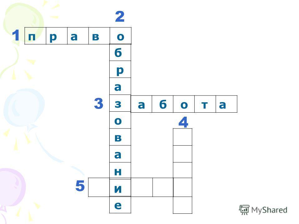 право б р а з о в а н и е а б о та и 1 2 3 4 5
