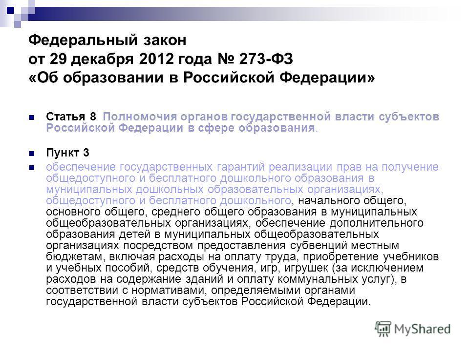Федеральный закон от 29 декабря 2012 года 273-ФЗ «Об образовании в Российской Федерации» Статья 8 Полномочия органов государственной власти субъектов Российской Федерации в сфере образования. Пункт 3 обеспечение государственных гарантий реализации пр