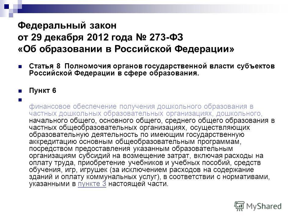 Федеральный закон от 29 декабря 2012 года 273-ФЗ «Об образовании в Российской Федерации» Статья 8 Полномочия органов государственной власти субъектов Российской Федерации в сфере образования. Пункт 6 финансовое обеспечение получения дошкольного образ