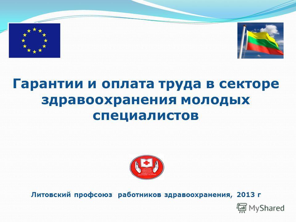 Литовский профсоюз работников здравоохранения, 2013 г Гарантии и оплата труда в секторе здравоохранения молодых специалистов