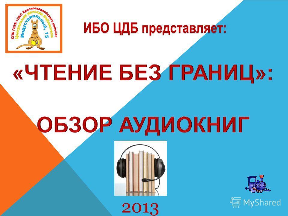 ИБО ЦДБ представляет: 2013