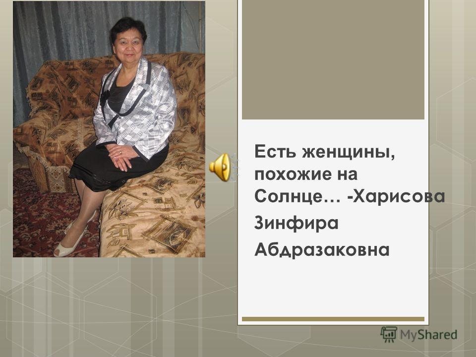 Есть женщины, похожие на Солнце… - Харисова Зинфира Абдразаковна