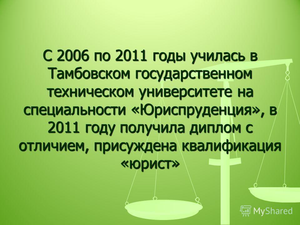 С 2006 по 2011 годы училась в Тамбовском государственном техническом университете на специальности «Юриспруденция», в 2011 году получила диплом с отличием, присуждена квалификация «юрист»