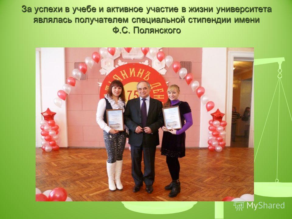 За успехи в учебе и активное участие в жизни университета являлась получателем специальной стипендии имени Ф.С. Полянского