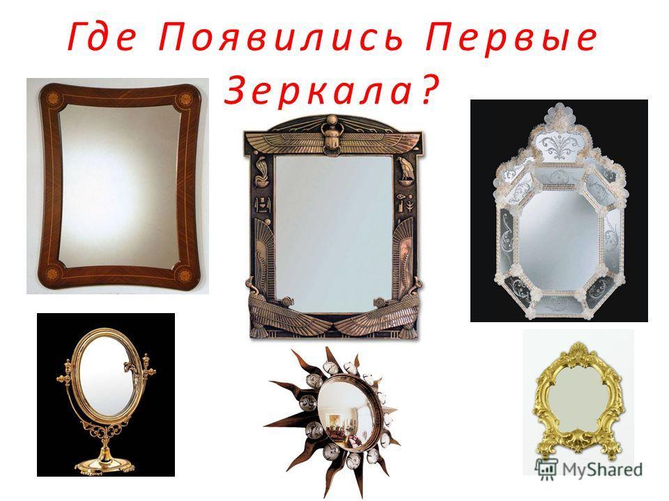 Где Появились Первые Зеркала?