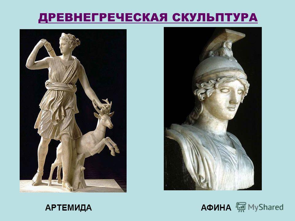 ДРЕВНЕГРЕЧЕСКАЯ СКУЛЬПТУРА АРТЕМИДА АФИНА