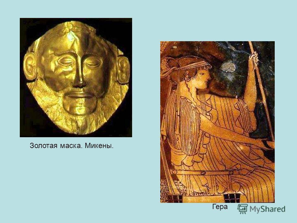 Золотая маска. Микены. Гера