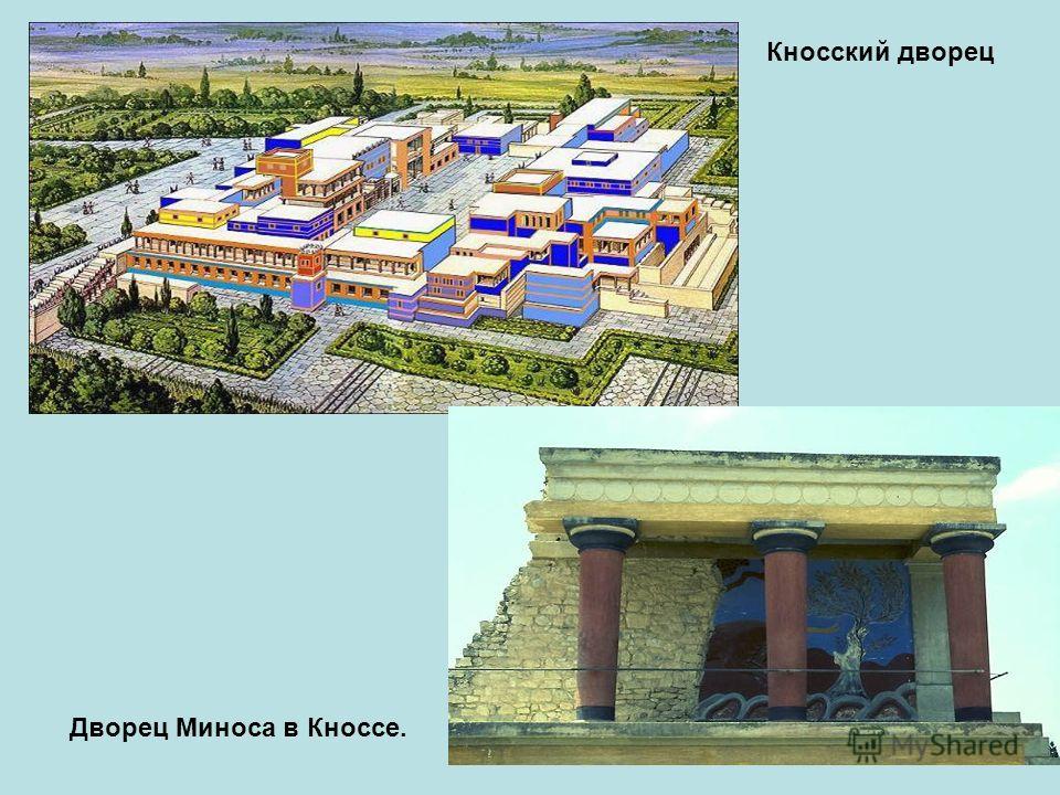 Кносский дворец Дворец Миноса в Кноссе.