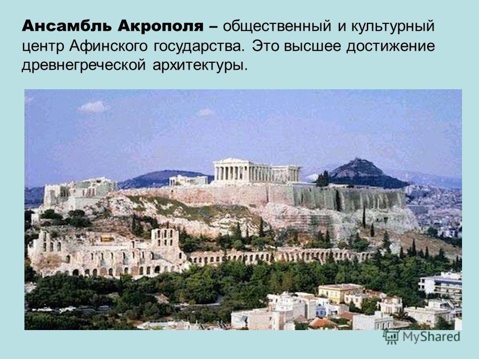 Ансамбль Акрополя – общественный и культурный центр Афинского государства. Это высшее достижение древнегреческой архитектуры.