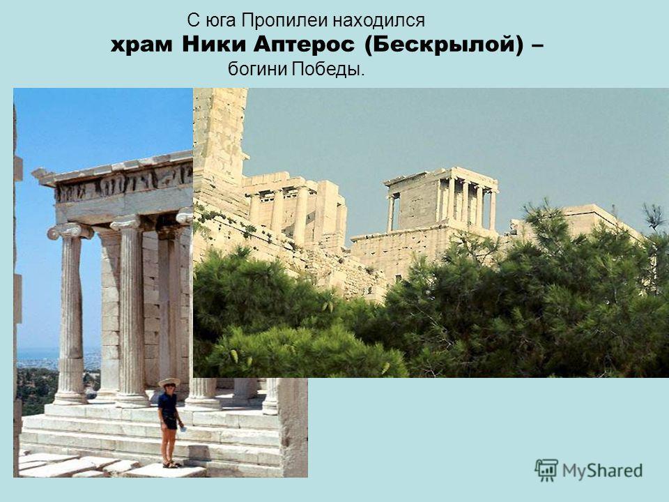 С юга Пропилеи находился храм Ники Аптерос (Бескрылой) – богини Победы.