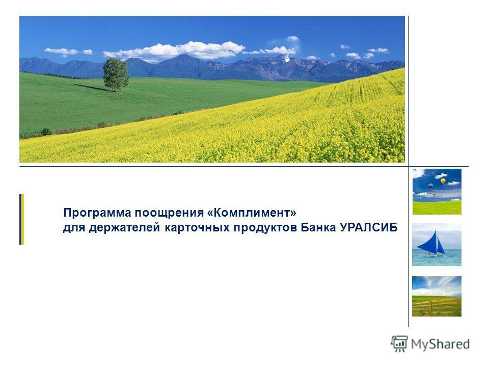 Программа поощрения «Комплимент» для держателей карточных продуктов Банка УРАЛСИБ