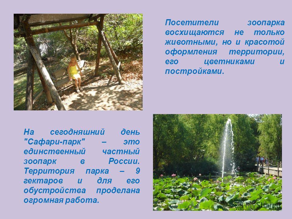 В мае 2006 года в живописном уголке города Краснодара в парке
