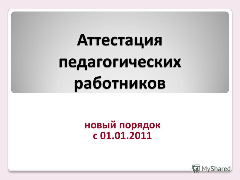 Аттестация педагогических работников новый порядок с 01.01.2011
