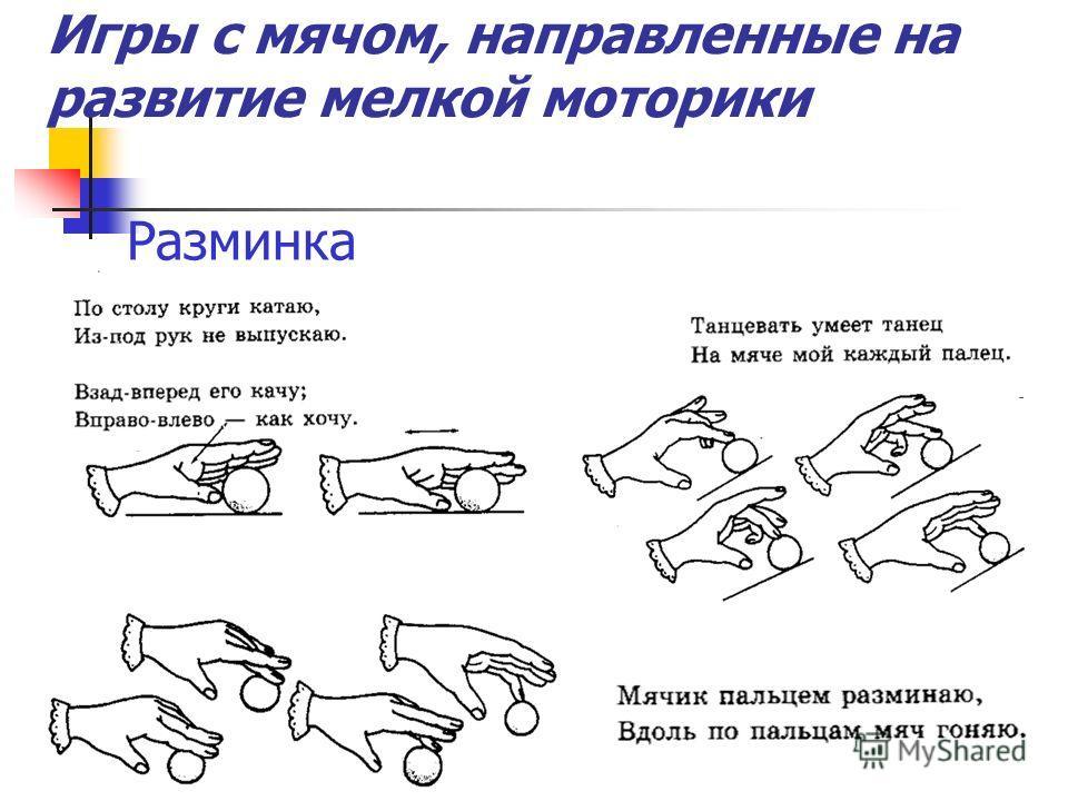 Разминка Игры с мячом, направленные на развитие мелкой моторики