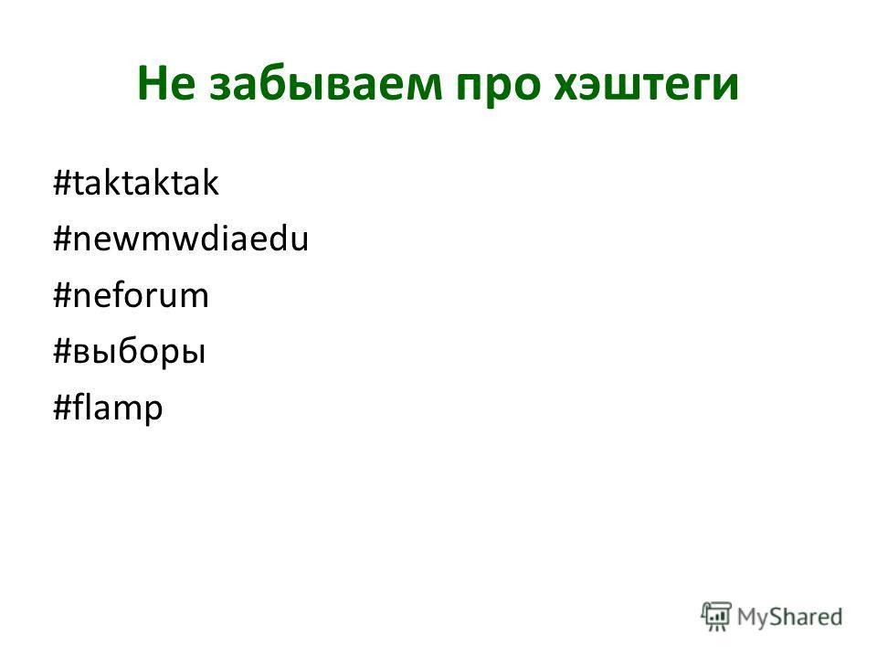 Не забываем про хэштеги #taktaktak #newmwdiaedu #neforum #выборы #flamp