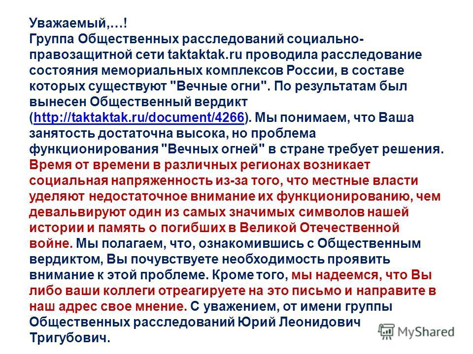 Уважаемый,…! Группа Общественных расследований социально- правозащитной сети taktaktak.ru проводила расследование состояния мемориальных комплексов России, в составе которых существуют