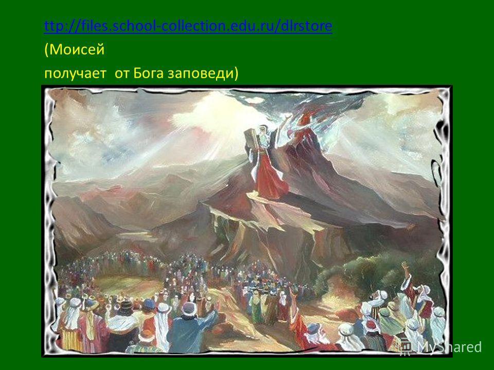 ttp://files.school-collection.edu.ru/dlrstore (Моисей получает от Бога заповеди)