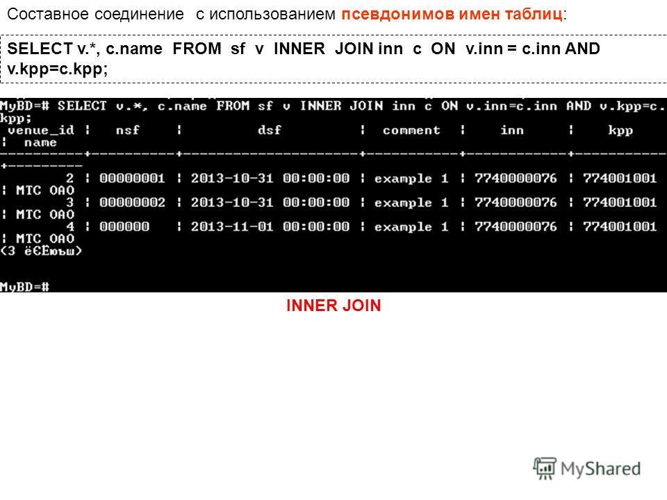 Составное соединение с использованием псевдонимов имен таблиц: INNER JOIN SELECT v.*, c.name FROM sf v INNER JOIN inn c ON v.inn = c.inn AND v.kpp=c.kpp;