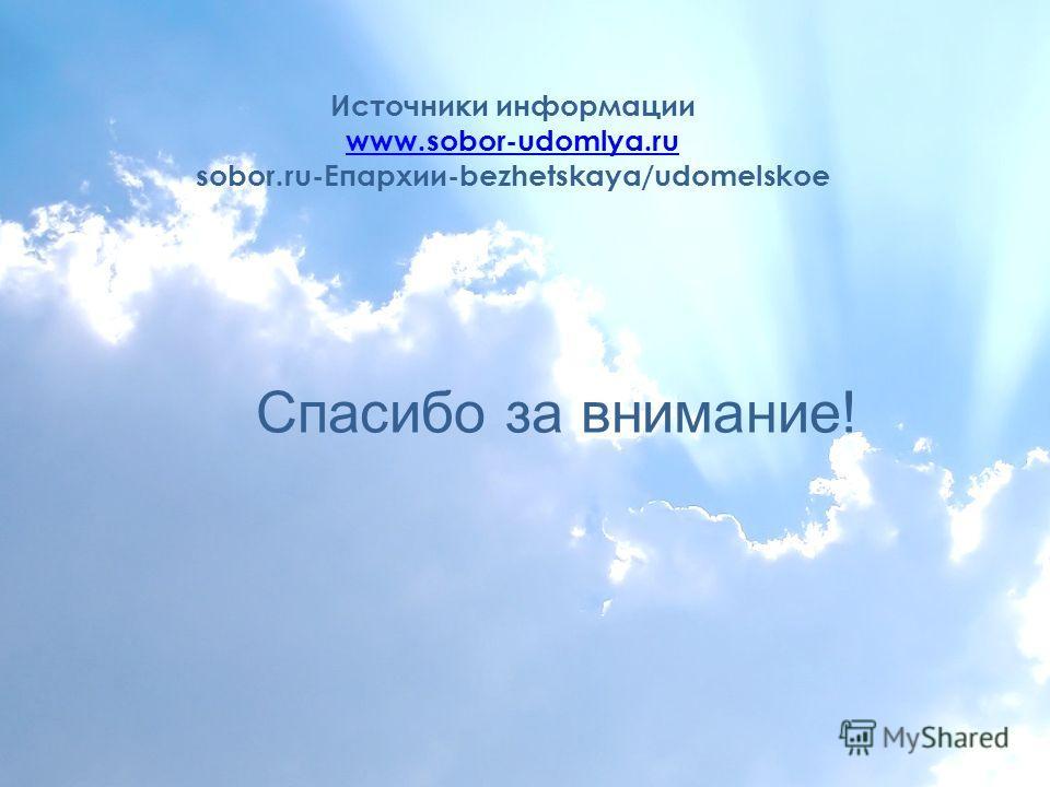 Источники информации www.sobor-udomlya.ru sobor.ru-Епархии-bezhetskaya/udomelskoe www.sobor-udomlya.ru Спасибо за внимание!