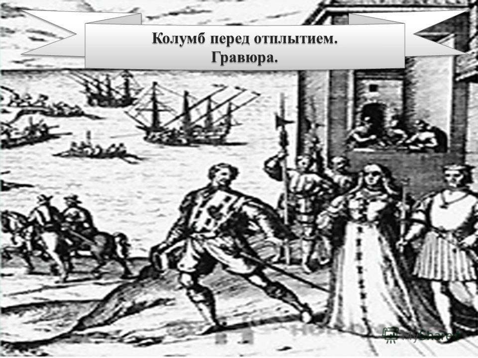 Колумб перед отплытием. Гравюра. Гравюра.