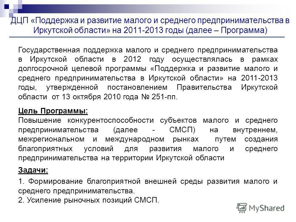 ДЦП «Поддержка и развитие малого и среднего предпринимательства в Иркутской области» на 2011-2013 годы (далее – Программа) Государственная поддержка малого и среднего предпринимательства в Иркутской области в 2012 году осуществлялась в рамках долгоср
