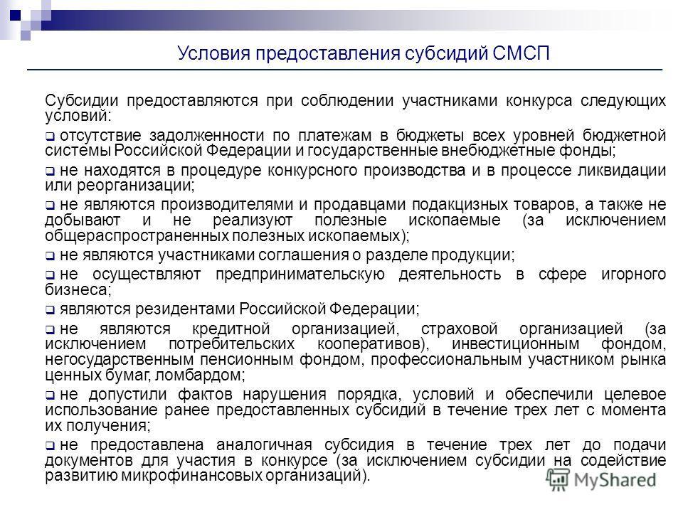 Условия предоставления субсидий СМСП Субсидии предоставляются при соблюдении участниками конкурса следующих условий: отсутствие задолженности по платежам в бюджеты всех уровней бюджетной системы Российской Федерации и государственные внебюджетные фон