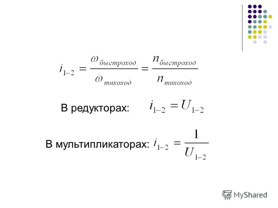 В редукторах: В мультипликаторах:
