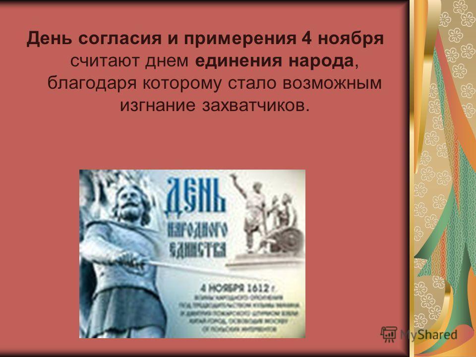 День согласия и примерения 4 ноября считают днем единения народа, благодаря которому стало возможным изгнание захватчиков.
