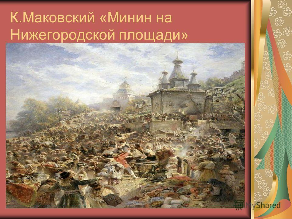 К.Маковский «Минин на Нижегородской площади»