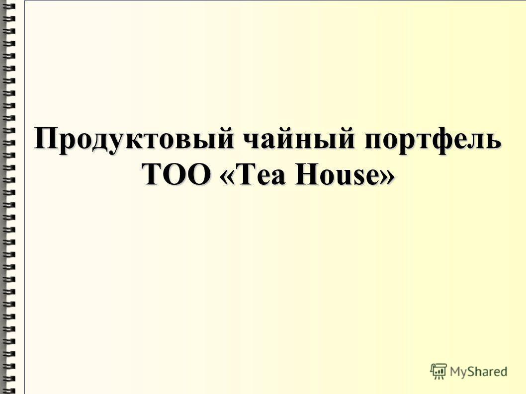 Продуктовый чайный портфель ТОО «Tea House»