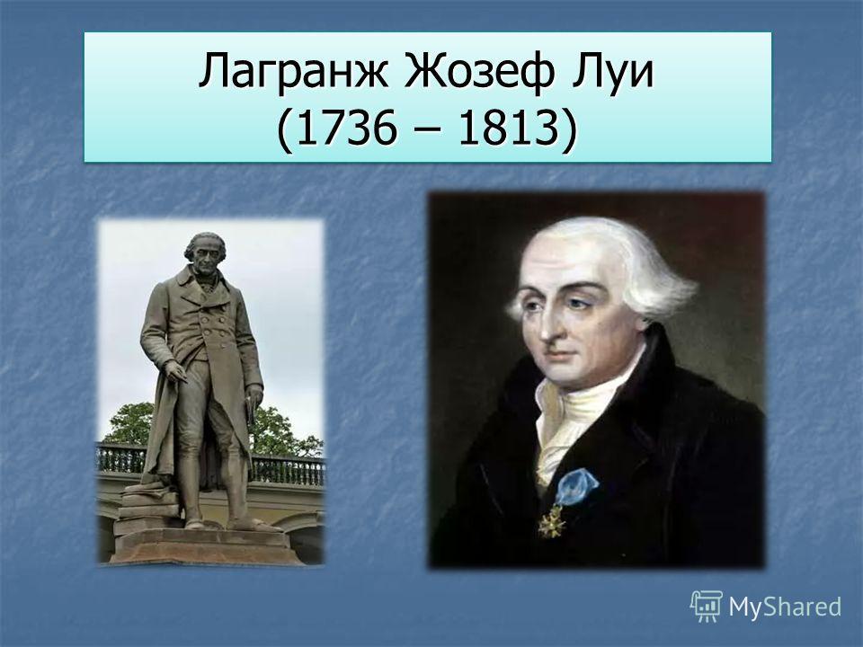 Лагранж Жозеф Луи (1736 – 1813)