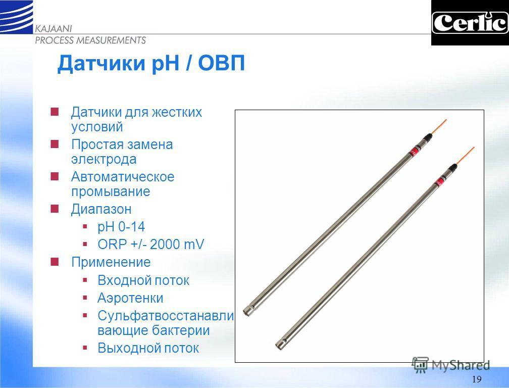 19 Датчики pH / ОВП Датчики для жестких условий Простая замена электрода Автоматическое промывание Диапазон pH 0-14 ORP +/- 2000 mV Применение Входной поток Аэротенки Сульфатвосстанавли вающие бактерии Выходной поток