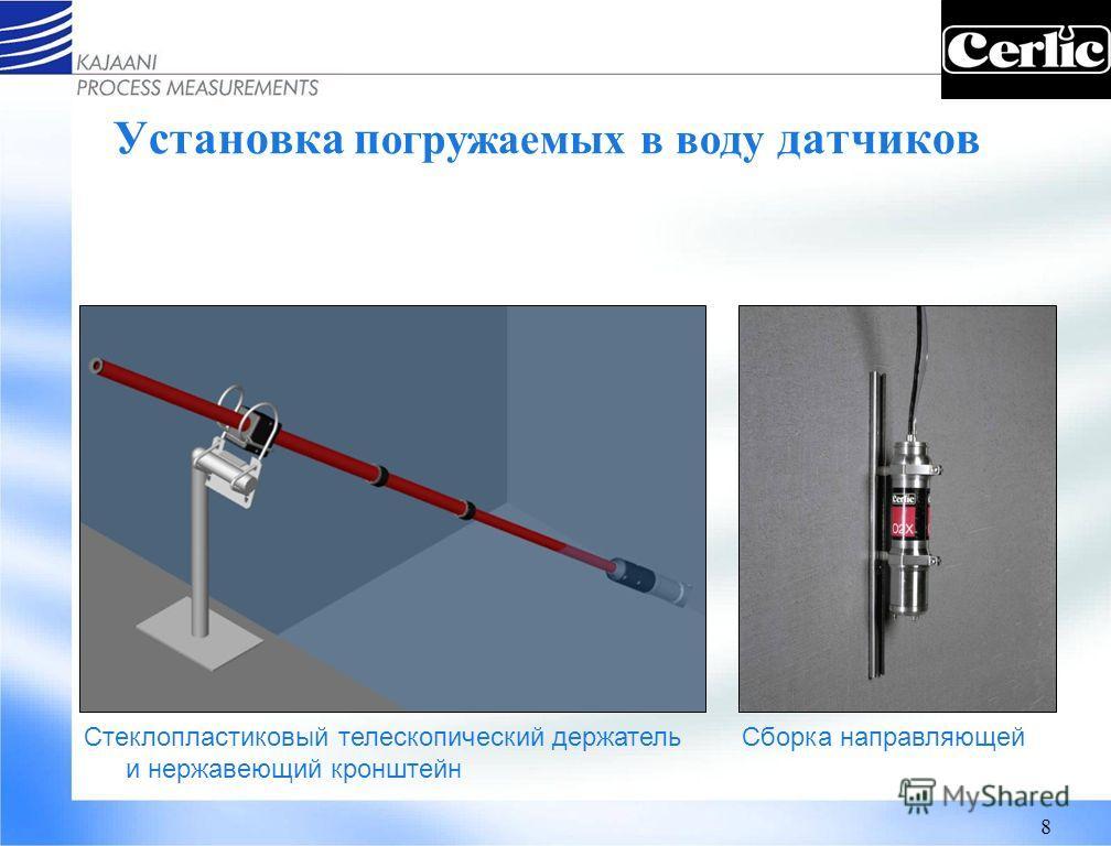 8 Установка п огружаемых в воду датчиков Стеклопластиковый телескопический держатель и нержавеющий кронштейн Сборка направляющей