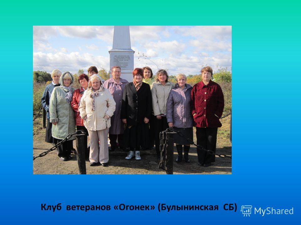 Клуб ветеранов «Огонек» (Булынинская СБ)