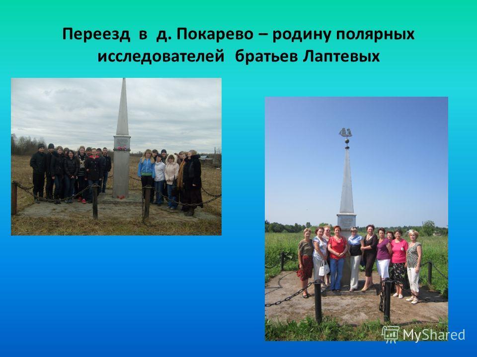 Переезд в д. Покарево – родину полярных исследователей братьев Лаптевых