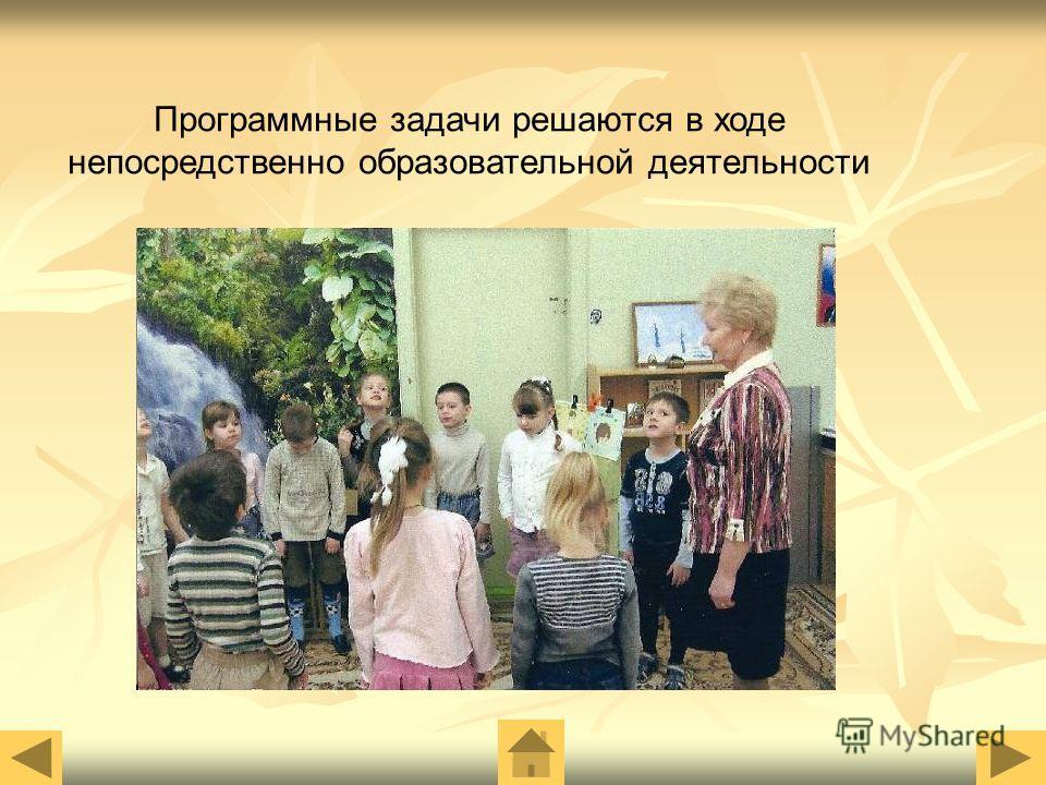Программные задачи решаются в ходе непосредственно образовательной деятельности