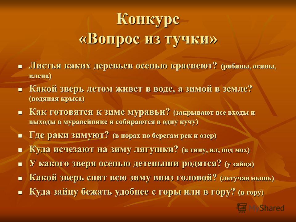 Конкурс «Вопрос из тучки» Листья каких деревьев осенью краснеют? (рябины, осины, клена) Листья каких деревьев осенью краснеют? (рябины, осины, клена) Какой зверь летом живет в воде, а зимой в земле? (водяная крыса) Какой зверь летом живет в воде, а з