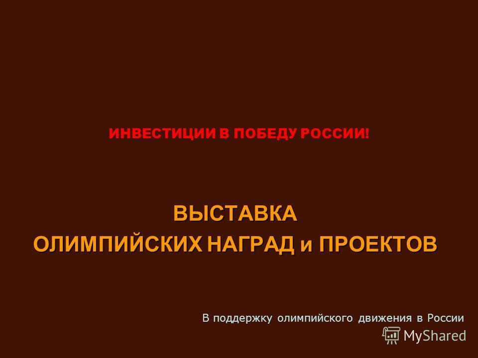 ИНВЕСТИЦИИ В ПОБЕДУ РОССИИ! ВЫСТАВКА ОЛИМПИЙСКИХ НАГРАД и ПРОЕКТОВ В поддержку олимпийского движения в России