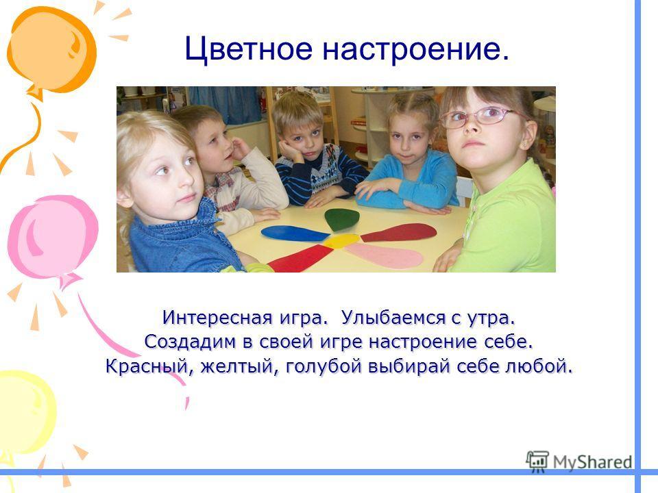 Интересная игра. Улыбаемся с утра. Создадим в своей игре настроение себе. Красный, желтый, голубой выбирай себе любой. Цветное настроение.