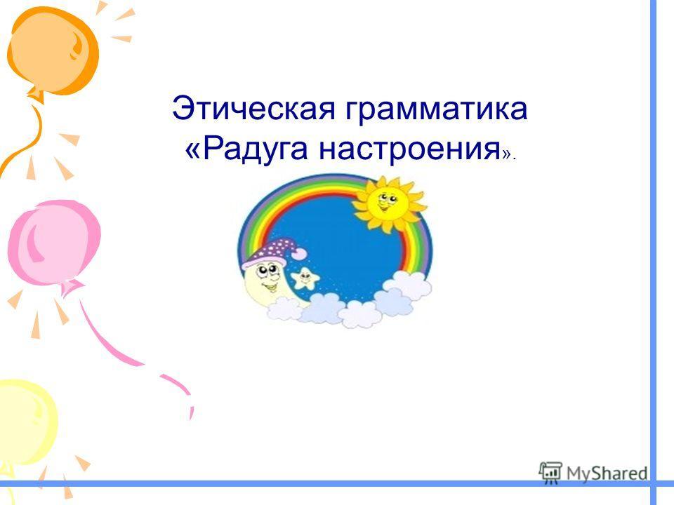 Цветное настроение Этическая грамматика «Радуга настроения ».