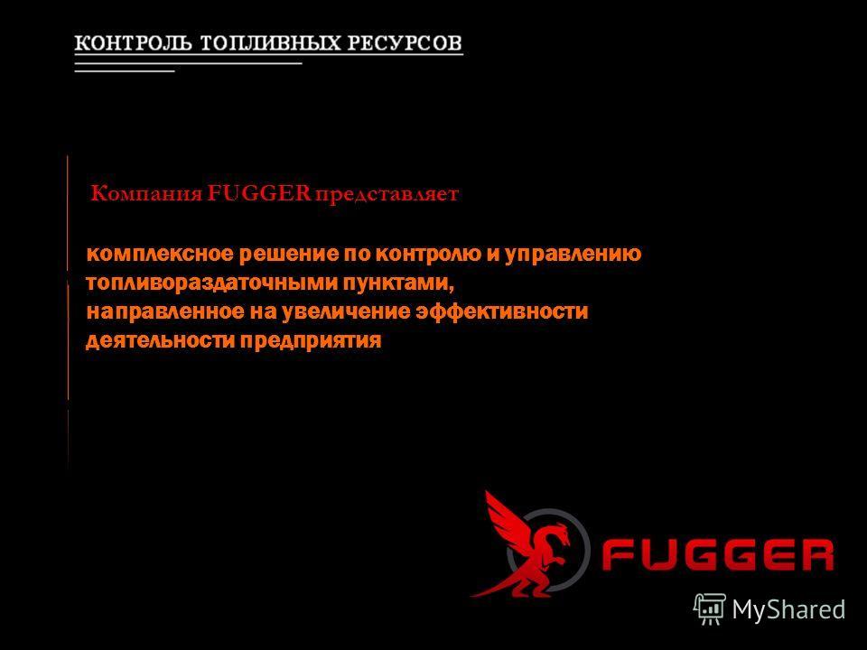 комплексное решение по контролю и управлению топливораздаточными пунктами, направленное на увеличение эффективности деятельности предприятия Компания FUGGER представляет