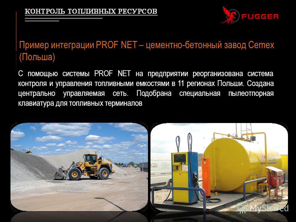 С помощью системы PROF NET на предприятии реорганизована система контроля и управления топливными емкостями в 11 регионах Польши. Создана центрально управляемая сеть. Подобрана специальная пылеотпорная клавиатура для топливных терминалов Пример интег